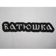 BATUSHKA Батюшка patch embroidered