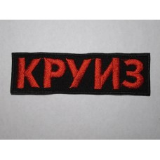 KRUIZ Круиз patch embroidered