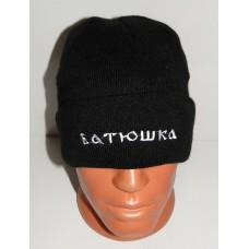 BATUSHKA Батюшка beanie hat cuffed embroidered logo