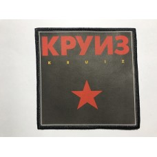 KRUIZ Круиз patch printed